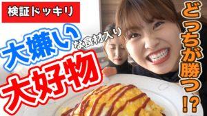 AKB48中西智代梨:ちよチャンネルが「【ドッキリ】大好きなものと大嫌いなものを混ぜたらどっちが勝つか検証したら驚きの結果にwww」を公開