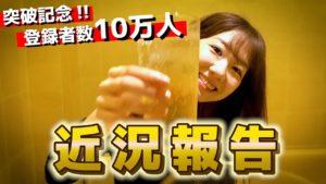 AKB48柏木由紀:ゆきりんワールドが「【祝】チャンネル登録10万人突破!大好きなラムしゃぶ食べながら近況報告」を公開