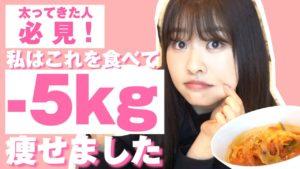 AKB48中西智代梨:ちよチャンネルが「今太ってきてる人今すぐこれ作って!!【ダイエット】」を公開