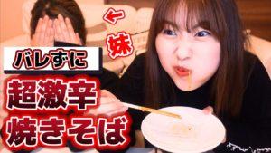 AKB48中西智代梨:ちよチャンネルが「辛い物苦手な私が超激辛焼きそばをバレずに食べてみたら爆笑すぎたww」を公開