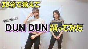 あすきょう:あすきょうチャンネルが「アイドルが30分で覚えてEVERGLOWの「DUN DUN」踊ってみた!」を公開