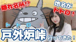 AKB48坂口渚沙:なぎなぎTubeが「[北海道]現実のネコバスに会ってみた[トトロ峠]」を公開