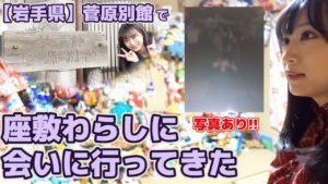 AKB48坂口渚沙:なぎなぎTubeが「【岩手県】みんなは「座敷わらし」信じる??」を公開