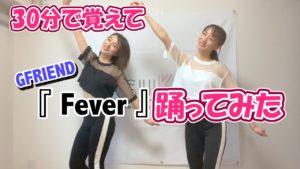 あすきょう:あすきょうチャンネルが「アイドルが30分で覚えて GFRIEND の「Fever」踊ってみた!!」を公開