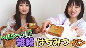 あすきょう:あすきょうチャンネルが「今日の朝食ヘルシー!?『雑穀はちみつパン』」を公開
