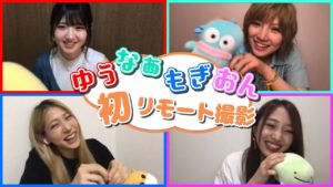 AKB48ゆうなぁもぎおん:ゆうなぁもぎおんチャンネルが「【リモート】おうちしりとりしたらまさかの罠!?【大荒れ】 #家で一緒にやってみよう】」を公開