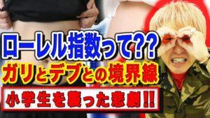 坂田アキラ:AKIRA DYNAMIC SUSHIが「【実話】なぜデブと言われなくてはならないのか?『それって』」を公開