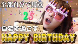AKB48中西智代梨:ちよチャンネルが「ぼっち誕生日になると思ったらまさかのあの人からサプライズ?!」を公開