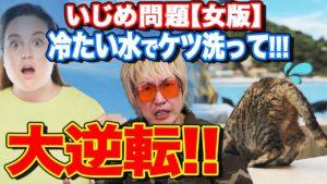 坂田アキラ:AKIRA DYNAMIC SUSHIが「【イジメダメゼッタイ】下品な替え歌を言うやつは大体ジャイアン『それって』」を公開