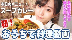 AKB48坂口渚沙:なぎなぎTubeが「[北海道]といえばコレ!坂口渚沙が作ってみた[スープカレー]」を公開
