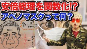 坂田アキラ:AKIRA DYNAMIC SUSHIが「【アベノマスク】総理大臣が着けてるマスクって小さすぎやしないかい?『それって』」を公開