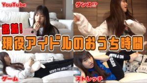 AKB48中西智代梨:ちよチャンネルが「丸々一日おうち時間の過ごし方はアイドルでもだいたいこんなもん」を公開