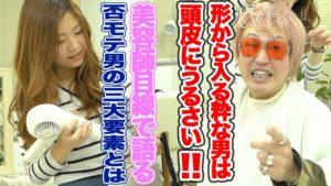 坂田アキラ:AKIRA DYNAMIC SUSHIが「【はげ対策】ハゲた後ではどうしようもない!ハゲた人間の末路を語る『それって』」を公開