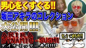 坂田アキラ:AKIRA DYNAMIC SUSHIが「【高級時計】超人気予備校講師が持っている高級時計をDynamicに紹介する『それって』」を公開