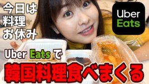 AKB48中西智代梨:ちよチャンネルが「ウーバーイーツで好きなだけ大好きな韓国料理頼んだら満たされた【夢企画】」を公開
