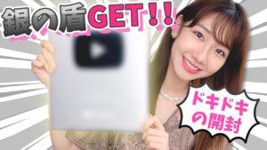 AKB48柏木由紀:ゆきりんワールドが「【祝】YouTubeから銀の盾が届いたので開封します!」を公開
