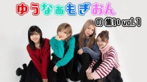 AKB48ゆうなぁもぎおん:ゆうなぁもぎおんチャンネルが「【生配信】ゆうなぁもぎおんの集い Vol.1」を公開