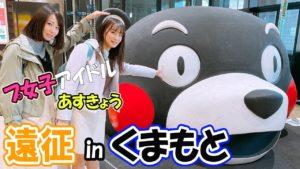 あすきょう:あすきょうチャンネルが「【 旅 】初!熊本上陸!~駅前プロレスフェスタ2020『華激』~」を公開