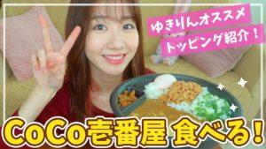 AKB48柏木由紀:ゆきりんワールドが「【自宅】柏木由紀がCoCo壱番屋のカレーをひたすら食べながら喋るだけの動画」を公開