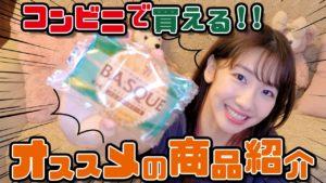 AKB48柏木由紀:ゆきりんワールドが「【コンビニ】柏木由紀がガチでオススメするコンビニ商品紹介!」を公開