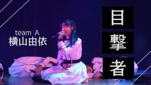 """AKB48横山由依:Yuihan Lifeが「AKB48劇場公演 """"目撃者"""" 横山由依 推しカメラ (AKB48 theater Yui Yokoyama Fanⅽam)」を公開"""