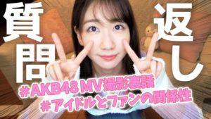 AKB48柏木由紀:ゆきりんワールドが「【質問回答】柏木由紀がアイドルとファンの関係性についてぶっちゃけて熱く語ります!」を公開