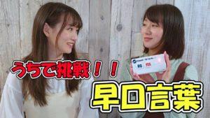 あすきょう:あすきょうチャンネルが「プ女子アイドルが女子プロレスマガジンに登場!?」を公開