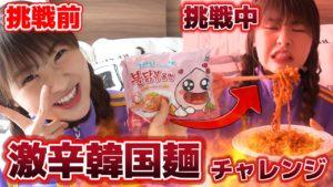 AKB48中西智代梨:ちよチャンネルが「辛さに耐えながら韓国語縛りで話してみたら感情が大変になった【激辛チャレンジ】」を公開