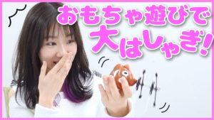 AKB48柏木由紀:ゆきりんワールドが「【おうち時間】おもちゃ遊びしたらまさかの大絶叫の結果に!」を公開
