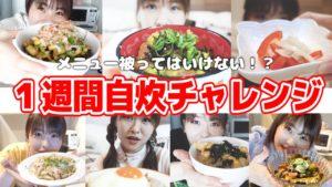 AKB48中西智代梨:ちよチャンネルが「1週間自炊チャレンジしたら料理の腕前あがったんだけど!」を公開