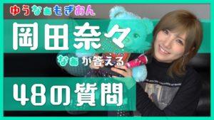 AKB48ゆうなぁもぎおん:ゆうなぁもぎおんチャンネルが「【なぁ編】おうちで48の質問!【花粉症】 #StayHome」を公開