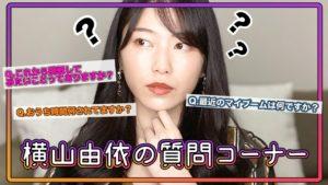 AKB48横山由依:Yuihan Lifeが「[作業用]横山由依の質問コーナー[Q&A]」を公開