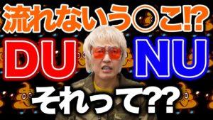 坂田アキラ:AKIRA DYNAMIC SUSHIが「【衝撃】流しても流れないうんこを数学的に解説する『それって』」を公開