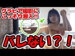 AKB48ゆうなぁもぎおん:ゆうなぁもぎおんチャンネルが「【EX大衆】ゆうのグラビア撮影現場に潜入!ミッションクリアなるか?!【買ってね】」を公開