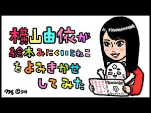 AKB48横山由依:Yuihan Lifeが「[朗読]横山由依が絵本『みにくいこねこ』を読み聞かせしてみた[326]」を公開
