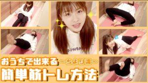AKB48中西智代梨:ちよチャンネルが「【おうちで一緒に】お腹、おしり、太もも私のコンプレックスに効く毎日やってる筋トレ動画!」を公開