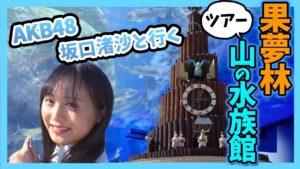 AKB48坂口渚沙:なぎなぎTubeが「道の駅[おんねゆ温泉]って知ってる??」を公開