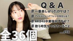 AKB48横山由依:Yuihan Lifeが「[質問コーナー]なんでも答えます!AKB48横山由依の質問返し[Q&A]」を公開