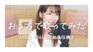 AKB48柏木由紀:ゆきりんワールドが「【歌ってみた】柏木由紀がAKB48の曲を一人で歌ってみた」を公開