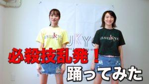 あすきょう:あすきょうチャンネルが「【 ひらがなまっする 】プ女子アイドルが必殺技乱発!/必殺技男子 踊ってみた」を公開