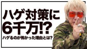 坂田アキラ:AKIRA DYNAMIC SUSHIが「【ハゲ対策】ハゲの対策に6000万円使った私が解説する。ハゲるのが怖かった理由とは⁉️『それって』」を公開