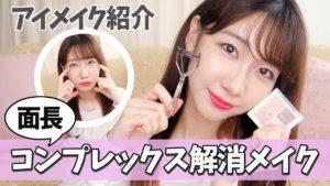 AKB48柏木由紀:ゆきりんワールドが「【面長解消】面長を目立たなくさせるアイメイク!!」を公開