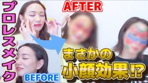 あすきょう:あすきょうチャンネルが「【 衝撃 】女子プロレスラーのペイントメイクやってみたら小顔効果抜群だった!!」を公開