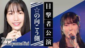 "AKB48横山由依:Yuihan Lifeが「AKB48劇場公演""☆の向こう側""横山由依推しカメラ(AKB48 theater Yui Yokoyama Fancam)」を公開"