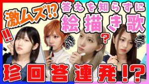 AKB48ゆうなぁもぎおん:ゆうなぁもぎおんチャンネルが「【検証】絵描き歌、歌だけじゃ絵描けない説【画伯】」を公開