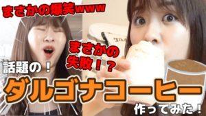 AKB48中西智代梨:ちよチャンネルが「【大事故】ダルゴナコーヒーつくったらもはやダルゴナコーヒーじゃなくなったwww」を公開