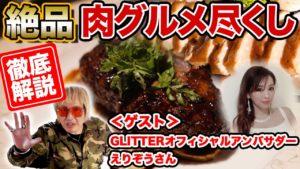 坂田アキラ:AKIRA DYNAMIC SUSHIが「【3つ星シェフのおもてなし】フォロワー16万人越えのインスタグラマー美女と肉を食う『それって』-前編」を公開