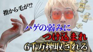 坂田アキラ:AKIRA DYNAMIC SUSHIが「【ハゲ対策】塾講師がハゲの弱みに付け込まれ6000万円使う!!『それって』」を公開