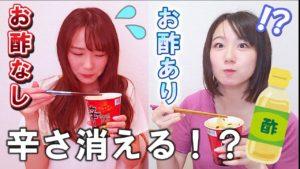 あすきょう:あすきょうチャンネルが「【衝撃】激辛料理にお酢を入れたら辛さが消えた。。。【 激辛チャレンジ 】」を公開