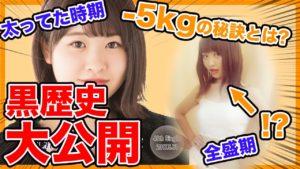 AKB48中西智代梨:ちよチャンネルが「【写真公開】過去最大に太っていた黒歴史と痩せた方法晒します!!【ダイエット】」を公開